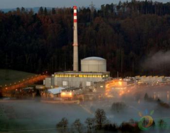 瑞士拟终结<em>核能</em>发电,一运营47年的核电站被关闭