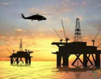中海油宣布圭亚那Liza油田投产