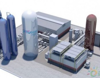 独家翻译|50MW/400MWh!英国<em>液态空气</em>储能公司建设低温储能工厂