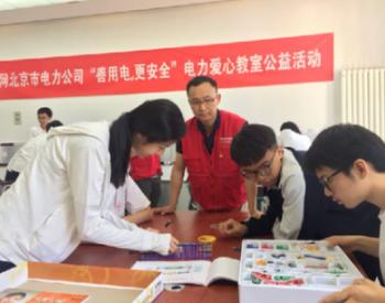 国网北京电力董事长遭停职 因申报先进事迹造假