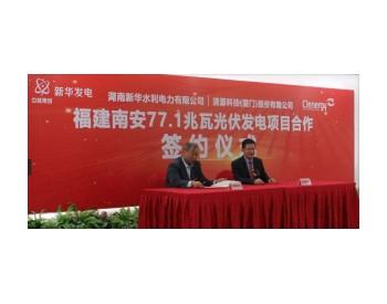 <em>清源股份</em>与湖南新华达成77.1兆瓦光伏电站转让协议