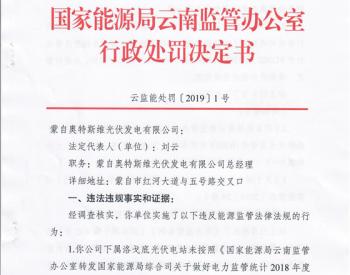 <em>云南</em>一<em>光伏</em>企业因报送数据有出入被处罚20万元整!