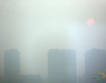 陕西西安出现2019秋冬季首次严重<em>污染</em> 12月25日晚<em>空气</em>质量或好转