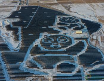 山西大同熊猫电站累计发电近2亿千瓦时