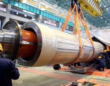 中国能建东电一公司承建红沿河核电项目5号<em>机组</em>发电机穿转子完成