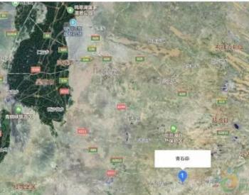 宁夏发现千亿方级大气田,入围中国石油2019十大油气发现