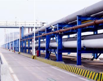 <em>山东</em>青岛LNG接收站气化外输<em>天然气</em>累计突破200亿方
