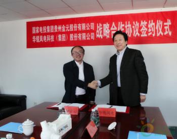 积极推动华东地区新能源发展 华锐风电与<em>贵州金元</em>签订战略合作协议