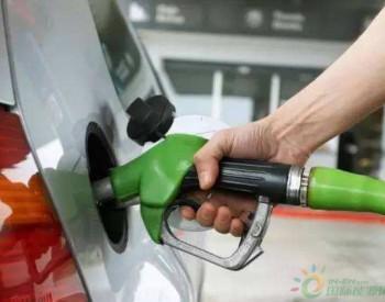 国际油价继续涨,下周一成品油调价窗口再度开启或再度上涨