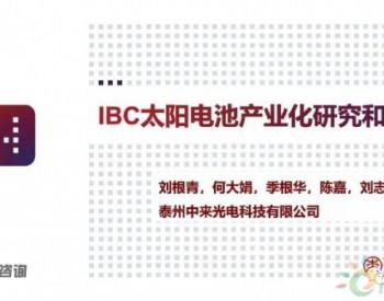 <em>IBC</em>太阳能<em>电池</em>产业化研究和发展探索