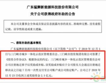 """获政府奖励2.5亿 *<em>ST猛狮</em>年末动作频频以""""扭亏为盈"""""""