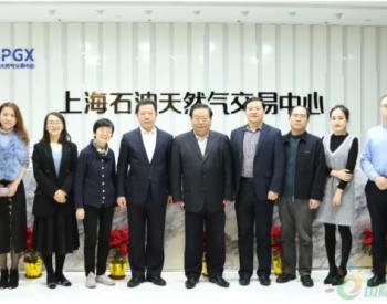 施芝鸿:上海石油天然气交易中心要加快建成国际<em>油气交易</em>及定价中心