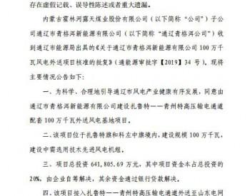 露天煤业内蒙古通辽市100万千瓦<em>风电外送项目</em>获核准!