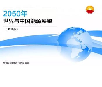 2050年世界与中国<em>能源</em>展望(2019版)