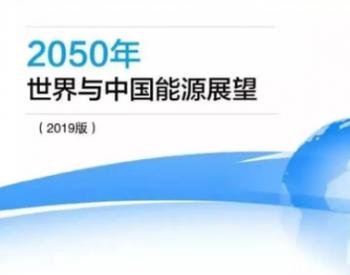 2050年世界与中国能源展望:<em>石油消费</em>在2035年前后达到峰值