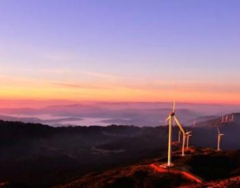 截至11月底!湖南省风电装机容量同比增加572MW
