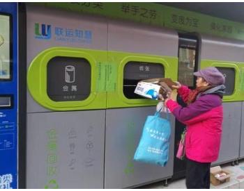 北京<em>垃圾分类</em>倒计时:4千亿垃圾市场重燃战火 企业提前布局抢占市场