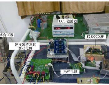 应用于SiC光伏<em>并网逆变器</em>研究的新模型,可分析开关振荡问题
