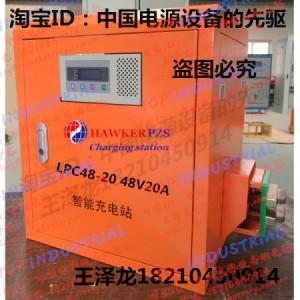 HAWKER霍克LPC50-48 48V50A智能伸缩充电站
