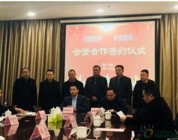 新奥股份携手涪陵能源收购<em>重庆</em>LNG液厂,打造一体化服务新模式