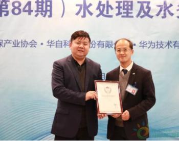 华为跨界搞环保!拿下4.45亿元深圳市<em>智慧水务</em>项目