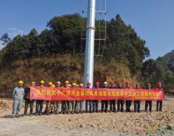 中广核广西葵阳风电场按期完成集电<em>线路</em>覆冰改造工程