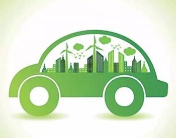 新能源汽车充电不用愁 一张地图全搞定