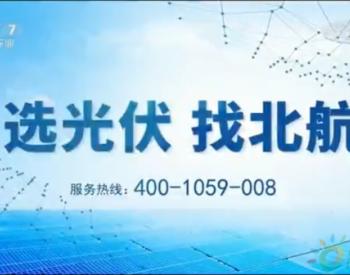 山西北航新能源科技股份有限公司成功<em>挂牌</em>企业创新板