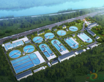 湖南省娄底市第一污水处理厂三期扩建及提标改造项目顺利通水