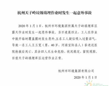 杭州5名工人垃圾填埋作业时疑似吸入过量沼气 1人死亡