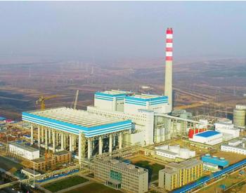 中国能建安徽电建一公司承建世界首台66万千瓦级循环流化床机组倒送电成功