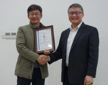 TUV南德为中国<em>核动力院</em>国产化核仪控系统颁发功能安全证书