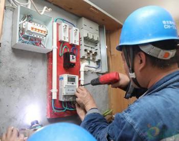 上海成为获得电力标杆城市 申请后最快10天内送电