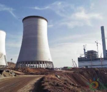 内蒙古民营企业最大煤电联产项目助力现代能源<em>基地</em>发展<em>建设</em>