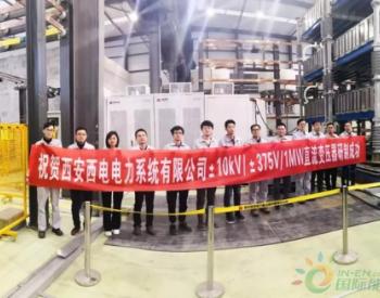 <em>西电集团</em>电力电子变压器研制取得新突破 中标国家重点研发计划