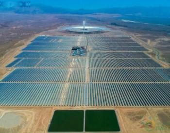 """摩洛哥努奥二期200MW槽式光热发电项目获得""""中国境外可持续基础<em>设施</em>项目""""奖"""