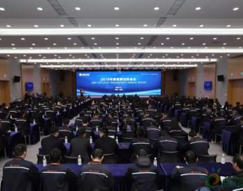 <em>通威</em>太阳能2019年度高管述职会隆重举行