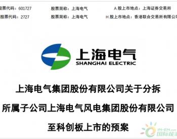 上海电气:拟分拆子公司电气风电至科创板上市