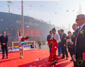 """""""上海制造""""又传新喜讯,新一代四艘84000立方米超大型液化气船在上海命名"""