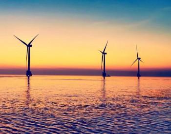 明阳智能与中国三峡签署海上风电框架合作协议