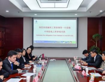 隆基与<em>越南</em>工贸部代表团深入探讨可再生能源发展路径