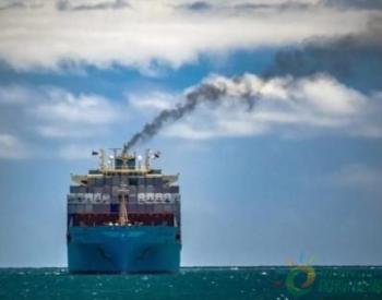 <em>限硫令</em>1月1日正式生效 集装箱船加紧安装脱硫装置