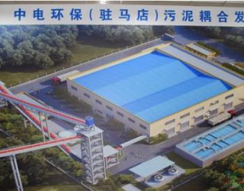 河南中电环保公司利用污泥耦合发电 日<em>处理</em>污泥500吨
