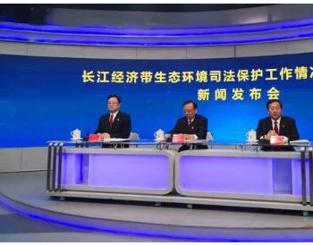 最高法:严厉打击向<em>长江</em>偷排污染物犯罪