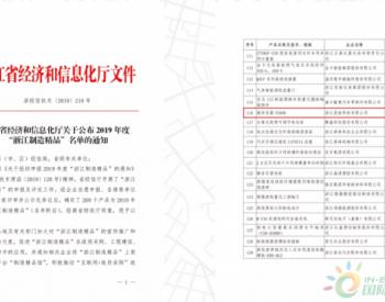 """再次上榜!百项专利技术打造昱能科技成为""""浙江制造精品"""""""