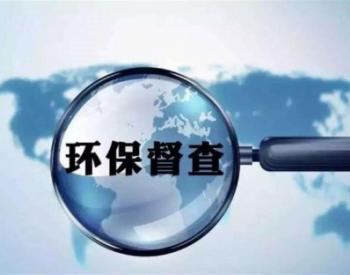 江西建立完备生态<em>环保督察</em>体系