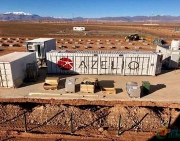 """瑞典Azelio的热<em>储能</em>系统在摩洛哥<em>光热</em>光伏园区首次成功""""发电"""""""