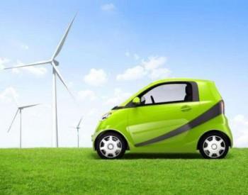 广西打响新能源汽车推广应用攻坚战