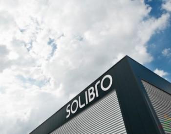 独家翻译|汉能集团又一子公司<em>Solibro</em> Hi-Tech宣布破产