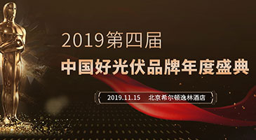 2019第四屆中國好光伏品牌評選